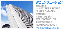 WCLソリューション
